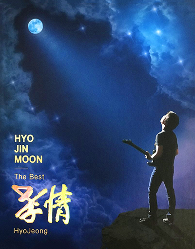 The Best HyoJeong [CD]